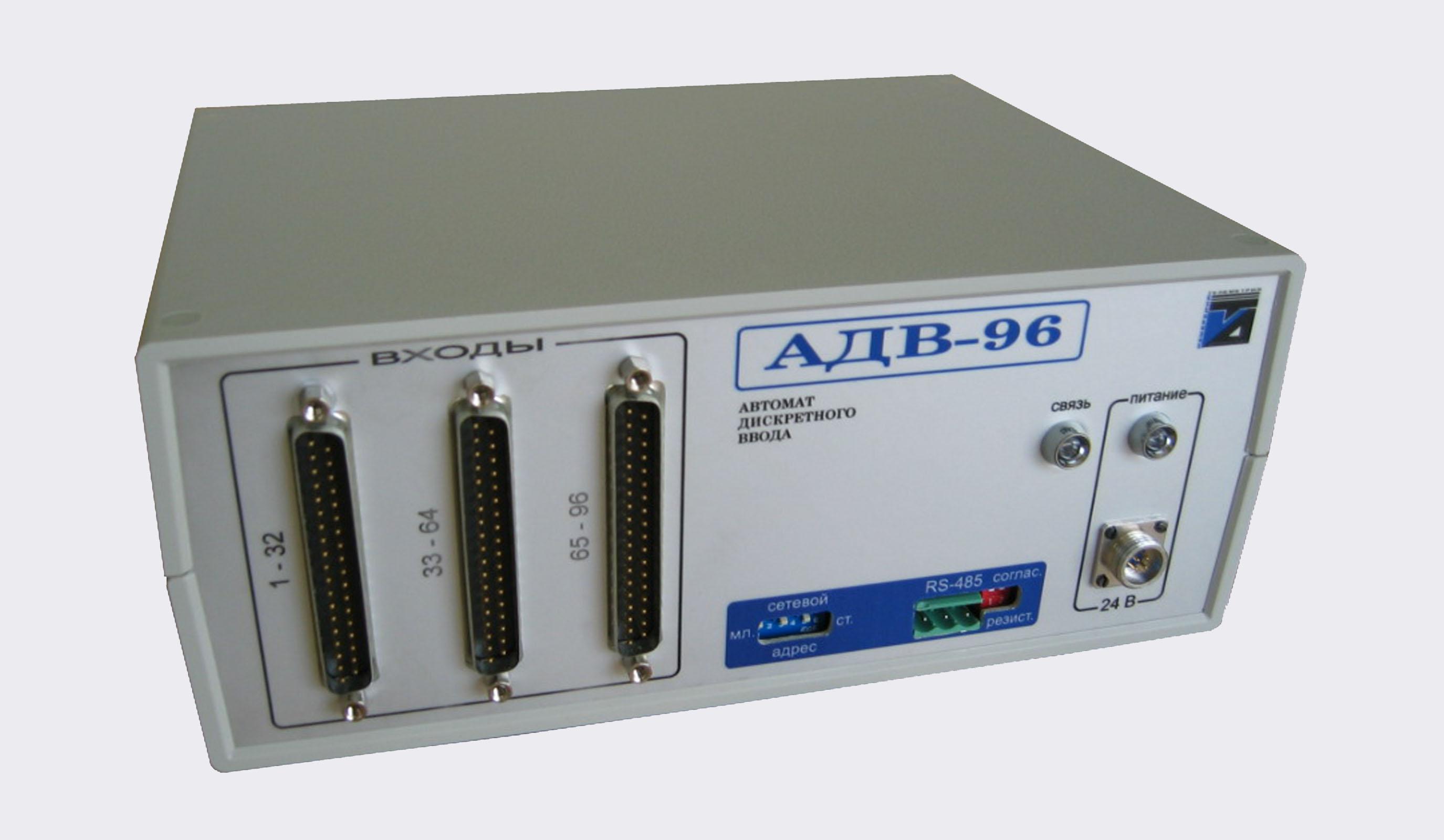 Автомат дискретного ввода АДВ-96