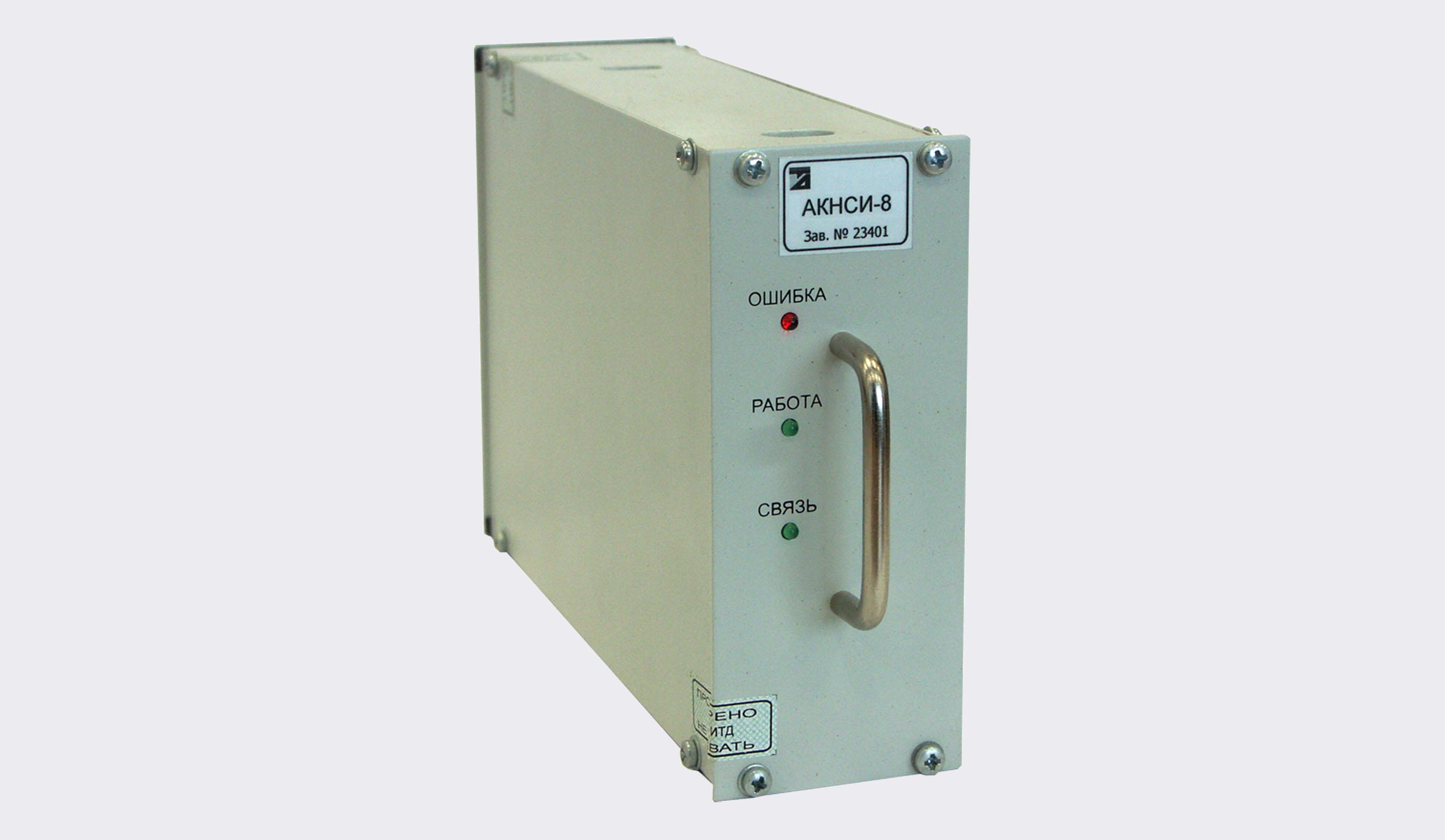 Автомат контроля напряжений и сопротивления изоляции АКНСИ-8